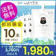 【水素水】【送料無料】 水素水 お試し / 南ASOの水素水 高濃度水素水 くまモンパッケージ 10本セット