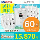 【送料無料】☆南ASOの水素水 くまモンパッケージ(330m...