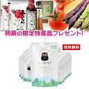 【送料無料】<選べる豪華特産品プレゼント>南ASOの水素水 ...