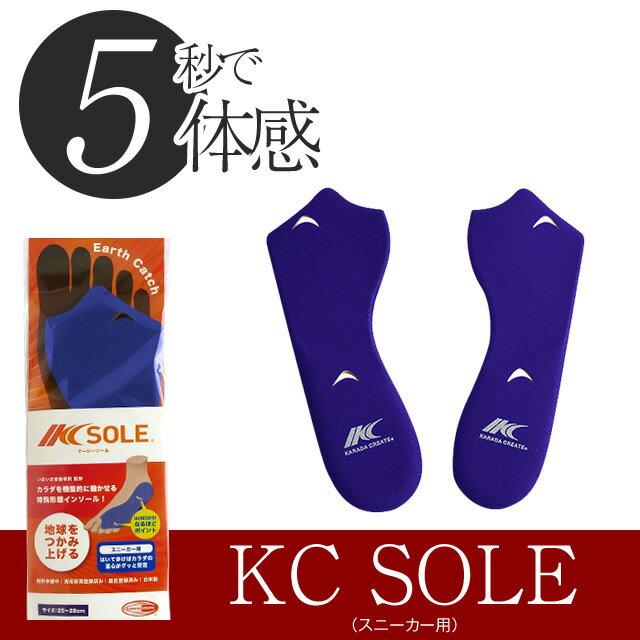 KC SOLE(スニーカー用)|5秒で体感・ストレッチ・ダイエット・深層筋・体幹・美脚・足元から美姿勢・健康グッズ・リラックス・姿勢矯正