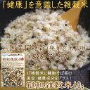 【韃靼雑穀米】40g 雑穀米に香ばしい香りと美容健康成分をUP!北海道産韃靼そば茶に国産の17種類の雑穀米をプラス!発芽玄米入り