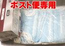 【ポストへお届け】フェイス マスク 50枚 【メール便送料無料】2層タイプ フリーサイズ