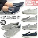 ANNA COLLECTION カジュアルスリッポン。ワイズ3Eの幅広設計で楽ちん快適な履き心地。柔らかな素材で優しい足入れです。 No.6522