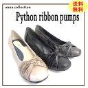 anna collection 蛇柄リボンパンプス No.939       【はこぽす対応商品】【10P28Sep16】