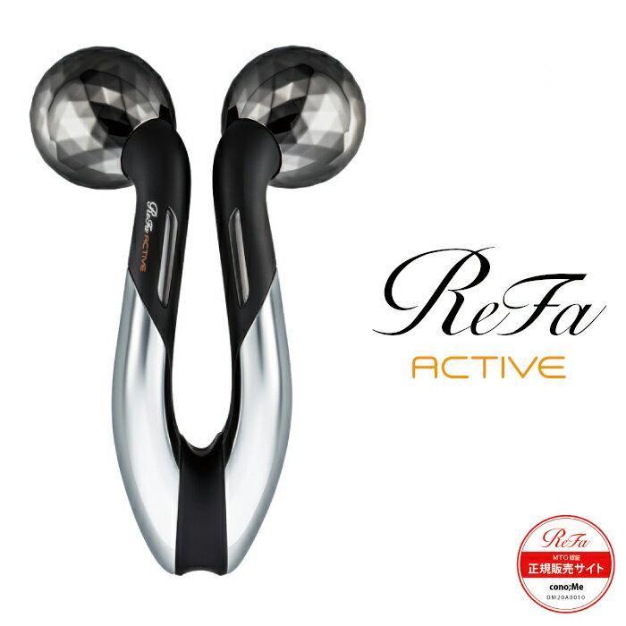 リファアクティブ ReFa ACTIVE 美顔ローラー MTG正規品