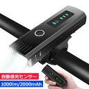 自転車 フロント ライト USB充電式 光センサー自動点灯 ...
