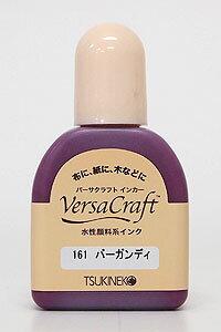 ツキネコ バーサクラフト インカー(補充インク) 【バーガンディ】 RK161