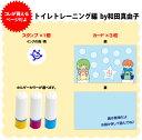 習慣づけスタンプ&カードセット できたらポン トイレトレーニング編 デザインby和田真由子