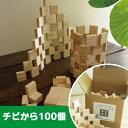 ◆からからつみき/チビから(100個入)◆《 積み木 日本製 国産 》 天然木 木のおもちゃ ギフト クリスマス 出産祝い 誕生日プレゼン..