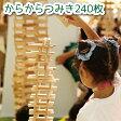 ◆からからつみき108(240枚入)◆《 積み木 日本製 国産 》 天然木 木のおもちゃ ギフト 出産祝い 誕生日プレゼント 【プレゼント用 リボン シール 無料】
