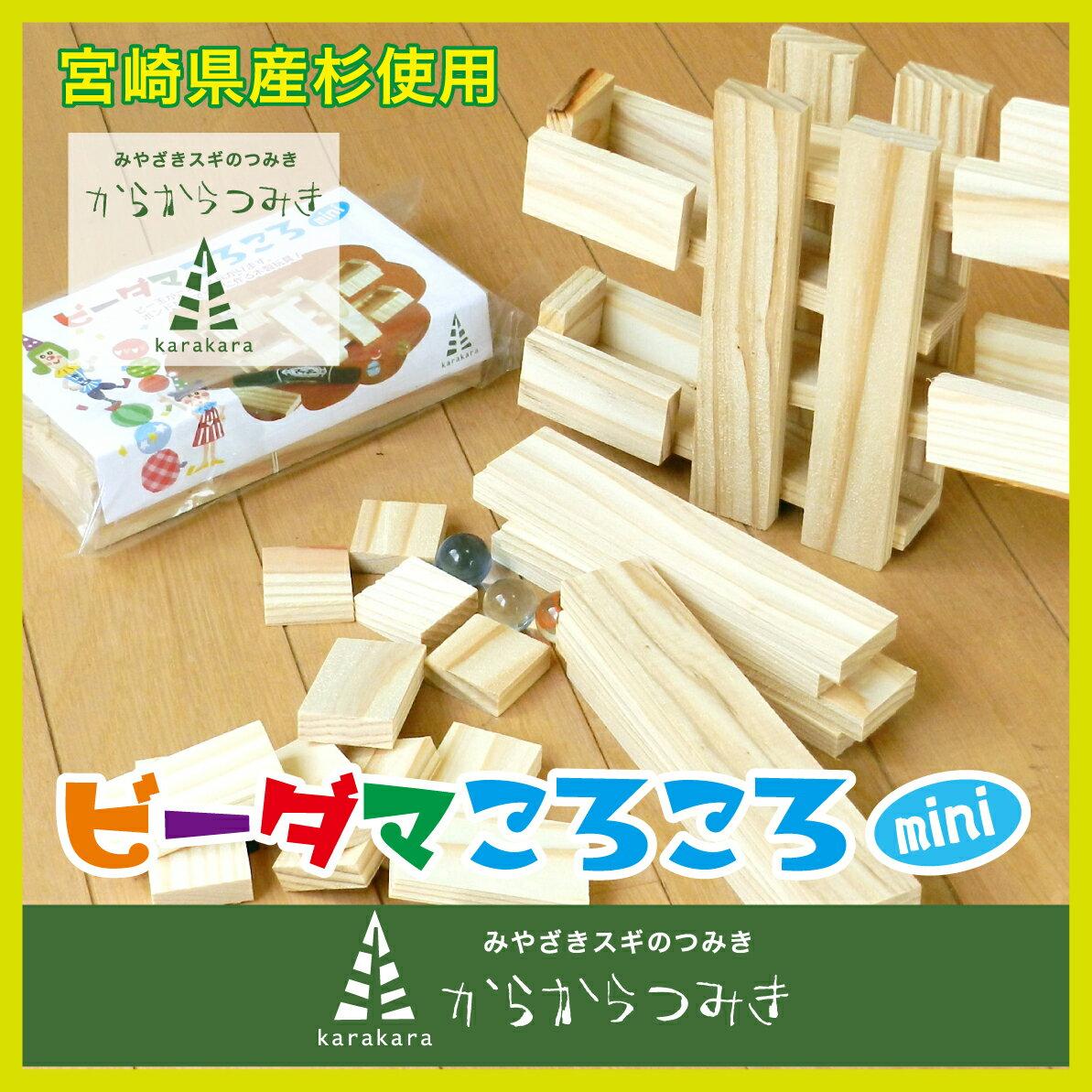 ビー玉ころころミニ(1個入)からからつみき《積み木日本製国産》天然木木のおもちゃ手作り木工工作ワーク