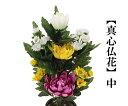 造花の仏花【真心仏花】中