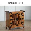 欅薬箪笥 011 欅/薬箪笥/家具/和家具/工芸品/希少