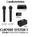 オーディオテクニカ (audio-technica)AT-CLM7000TX 【CLM7000-SYSTEM1】 赤外線ワイヤレスマイク5点セット/新品