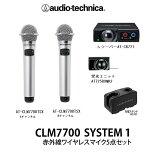 オーディオテクニカ (audio-technica)AT-CLM7700TSX 【CLM7700-SYSTEM1】赤外線ワイヤレスマイク5点セット/新品 【smtb-u】