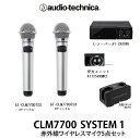 オーディオテクニカ (audio-technica)AT-CLM7700TSX 【CLM7700-SYSTEM1】赤外線ワイヤレスマイク5点セット/新品