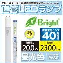 楽天カラテックe-shop直管LEDランプ(40形相当/2300lm/昼光色/20本/箱入) 【LDF40SS.D/20/23 K】オーム電機