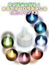 【即納】【YuRa Mix】ミックスされた虹色の光が移り変わる/新品 火を使わず安全♪光のグラデーション
