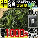 【無添加・無着色】九州唐津産 乾燥カットわかめ 80g送料無料 ミネラル ビタミン カ