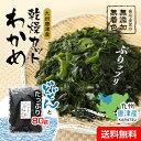 【無添加・無着色】九州唐津産 乾燥カットわかめ 80g送料無...