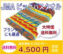 JMAビックサイズタオルブランケット★送料無料★包装・のし対応★ 02P10Jan15