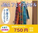 JMAフェイスタオル★包装・のし対応★ 02P10Jan15