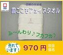 3枚で送料無料!やわらかさ日本一! 雲ごこちフェイスタオル★包装・のし対応★ 02P10Jan15