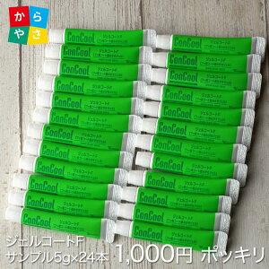 【1000円ポッキリ 送料別】ウエルテック ジェルコート