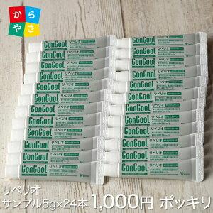 【1000円ポッキリ送料別】 リペリオ 5g × 24本 合計12