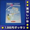 Oishii_koori-60