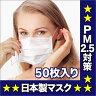 【日本製マスク】【花粉・PM2.5・PM0.5・黄砂対策】ブリッジ メディカルマスク(ドクターマスク)50枚入【ウイルス対策】★息苦しくないプロ機能装備★不織布マスク しっかりフックのおまけ付き【PM2.5対応フイルター】 【宅急便発送】02P18Jun16
