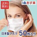 ブリッジ メディカル マスク 日本製 50枚 入 1箱 使い捨て インフルエンザ マスク 対