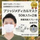 ブリッジ メディカルマスク 50枚 × 2箱 3層 使い捨て 日本製 マスク 立体 不織布 pm2....