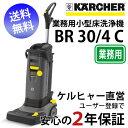 【送料無料】業務用小型床洗浄機 BR 30/4 C(ケルヒャー KARCHER 床洗浄機 業務用 プロ仕様 クリーナー BR30/4C BR30/4C)