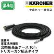 交換用高圧ホース10m (ケルヒャー KARCHER 高圧洗浄機 交換用 アクセサリー 業務用 プロ仕様 交換 ホース 6391-2380)