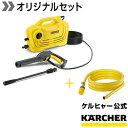 【数量限定】高圧洗浄機 K 2 クラシック+3m水道ホースセ...