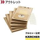 紙パック 5枚セット(A 2701、K 2701用)(ケルヒャー KARCHER 家庭用 バキューム クリーナー 掃除機 そうじ機 部品 パーツ 交換用 フィルター バック)