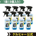 3 in 1 ホイールクリーナー1箱(8個入り)( KARCHER 高圧洗浄機 家庭用 洗浄器 オプション 洗剤 洗浄剤 洗車用 カー用品)