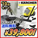 【即納】ケルヒャースチームクリーナーSC2.500C(KARCHER家庭用スチームクリーナーSC2500SC2500C)【10P28Mar12】