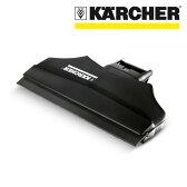 WV 50 plus用ワイパーヘッド小(黒)(ケルヒャー KARCHER 家庭用 バキューム クリーナー 掃除機 そうじ機 オプション 部品 パーツ WV50)