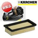エコフィルター(WD 7.300用 ホルダー付き)(ケルヒャー KARCHER 家庭用 バキューム クリーナー 掃除機 そうじ機 部品 パーツ 交換用 フィルター WD7300 WD7.300 WD7300)