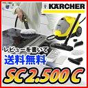 ケルヒャー スチームクリーナー SC 2.500 C(KARCHER 家庭用 スチーム クリーナー SC2500 SC2.500)