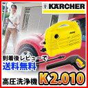 【ポイント10倍】【期間限定】到着後レビューで送料無料!ケルヒャー 高圧洗浄機 K 2.010 (K