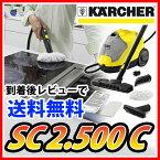 スチームクリーナー SC 2.500 C( KARCHER 家庭用 スチーム クリーナー SC2500 SC2.500 SC2.500C)