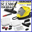 【ケルヒャーショップ限定】スチームクリーナー SC 2.500 C充実消耗品セット(ケルヒャー KARCHER 家庭用 スチーム クリーナー SC2500 SC2.500 SC2.500C)