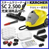 �ڥ���ҥ㡼����å���ۥ������९��ʡ� SC 2.500 C���¾����ʥ��å�(����ҥ㡼 KARCHER ������ �������� ����ʡ� SC2500 SC2.500 SC2��500C)