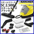 【ケルヒャーショップ限定】スチームクリーナー SC 2.500 C(ケルヒャー KARCHER 家庭用 スチーム クリーナー SC2500 SC2.500 SC2.500C)