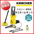 【8月20日発売】 新製品 高圧洗浄機 K 2 ホームキット(ケルヒャー KARCHER 高圧洗浄機 家庭用 高圧 洗浄機 家庭用 洗浄器 高圧洗浄器 K2 K2)