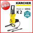 【8月20日発売】 新製品 高圧洗浄機 K 2(ケルヒャー KARCHER 高圧洗浄機 家庭用 高圧 洗浄機 家庭用 洗浄器 高圧洗浄器 K2 K2)