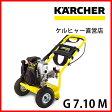 G 7.10 M 家庭用 エンジンタイプ 高圧洗浄機(ケルヒャー KARCHER 高圧洗浄機 家庭用 高圧 洗浄機 家庭用高圧洗浄機 G 710 M G7.10)